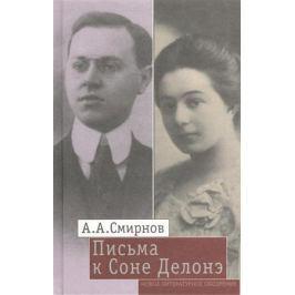 Смирнов А. Письма к Соне Делонэ. 1904-1928
