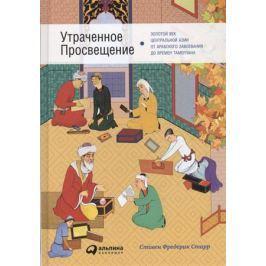 Старр С. Утраченное Просвещение. Золотой век Центральной Азии от арабского завоевания до времен Тамерлана