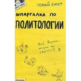 Шапкарина Т., Барышева А. Шпаргалка по политологии Ответы на экз. билеты