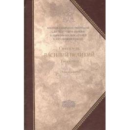 Василий Великий Творения-3. В двух томах. Том первый. Догматико-полемические творения. Экзегетические сочинения. Беседы