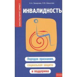 Захарова Н., Шашкова О. Инвалидность. Порядок признания, социальная защита и поддержка