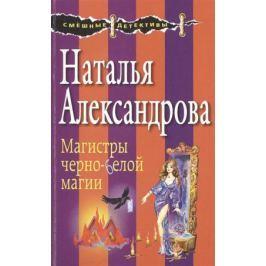 Александрова Н. Магистры черно-белой магии