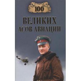 Жирохов М. Сто великих асов авиации