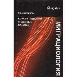 Самойлов В. Миграциология. Конституционно-правовые основы
