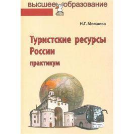 Можаева Н. Туристические ресурсы России. Практикум