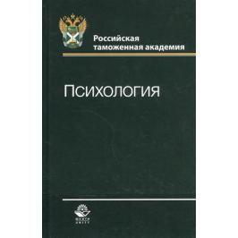 Родин В., Грошев И., Калиниченко И. и др. Психология. Учебное пособие
