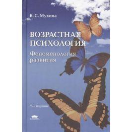 Мухина В. Возрастная психология Феноменология развития