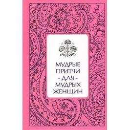 Савицкая С. Мудрые притчи для мудрых женщин