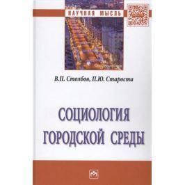 Столюбов В., Староста П. Социология городской среды