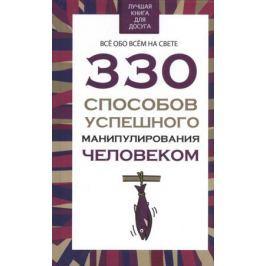 Адамчик В. (сост.) 330 способов успешного манипулирования человеком