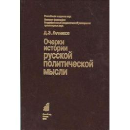 Летняков Д. Очерки истории русской политической мысли