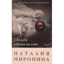 Миронина Н. Свадьба собаки на сене