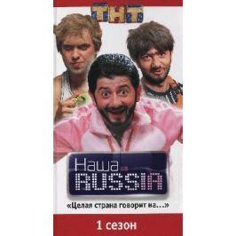 Наша Russia Часть 1 Целая страна говорит на …
