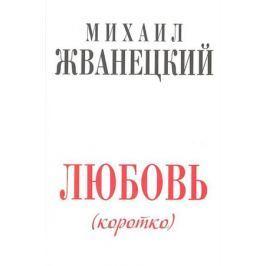 Жванецкий М. Любовь (коротко)