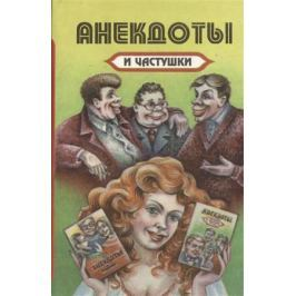 Щелоков И., Плутес Д. (сост.) Анекдоты и частушки. Выпуск третий