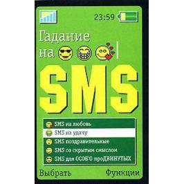 Лиственная Е. Гадание на SMS