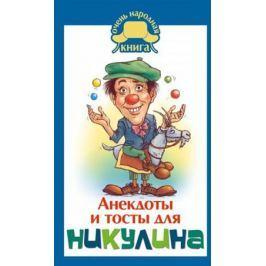 Бекичева Ю. (сост.) Анекдоты и тосты для Никулина