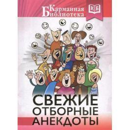 Савченко М. (сост.) Свежие отборные анекдоты