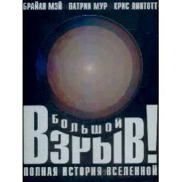 Мэй Б., Мур П. Большой взрыв Полная история Вселенной