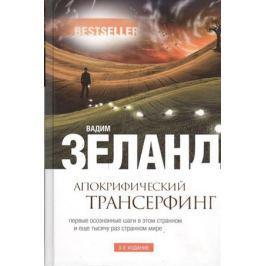 Зеланд В. Апокрифический Трансерфинг. Первые осознанные шаги в этом странном и еще тысячу раз странном мире. 3-е издание