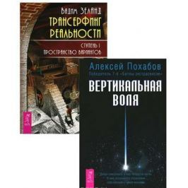 Зеланд В., Похабов А. Трансерфинг 1 + Вертикальная воля (комплект из 2 книг)