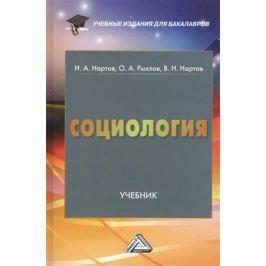 Нартов Н., Рыхлов О., Нартов В. Социология: Учебник для бакалавров. 6-е издание, переработанное и дополненное