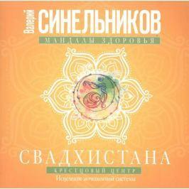Синельников В. Свадхистана. Крестцовый центр. Исцеление мочеполовой системы