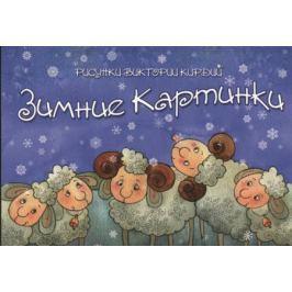 Кирдий В. (худ.) Зимние картинки. Набор открыток