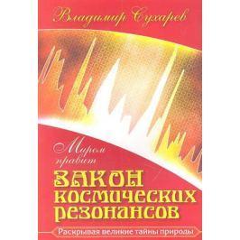 Сухарев В. Миром правит закон космических резонансов