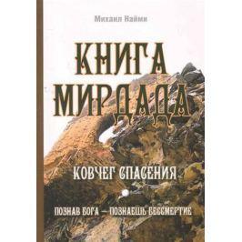 Найми М. Книга Мирдада Ковчег спасения