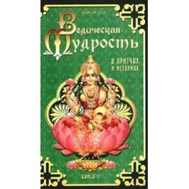 Бхагаван Шри Сатья Саи Баба Ведическая мудрость в притчах и историях Кн. 2