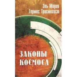Шульц М. Эль Мория. Гермес Трисмегист. Законы Космоса. 4-е издание