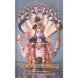 Бхактиведанта А. Шри Ишопанишад