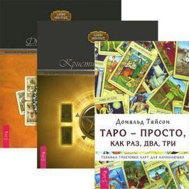 Таро — просто, как раз, два, три. Таро исцеляющего сердца. Целостный взгляд на историю Таро (комплект из 3 книг)