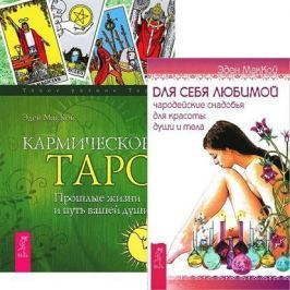 МакКой Э. Для себя любимой + Кармическое Таро (комплект из 2 книг)