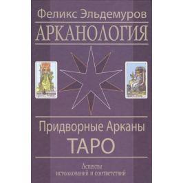 Эльдемуров Ф. Арканология. Придворные Арканы Таро
