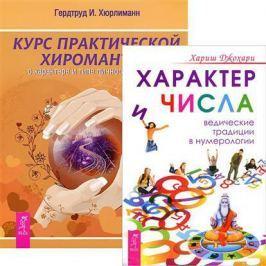 Джохари Х., Хюрлиманн Г. Курс хиромантии. Характер и числа (комплект из 2 книг)