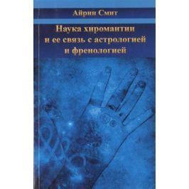 Смит А. Наука хиромантии и ее связь с астрологией и френологией