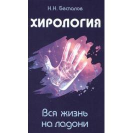 Беспалов Н. Хирология. Вся жизнь на ладони