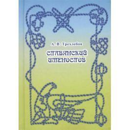 Трехлебов А. Славянский именослов. Толковый словарь Кощунника