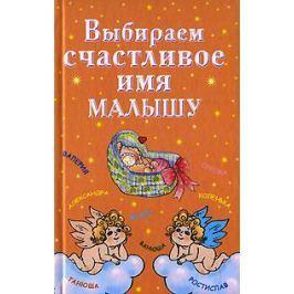 Филиппова И. Выбираем счастливое имя малышу