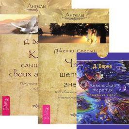 Ангельская терапия + Что шепчет ангел + Как слышать своих ангелов (комплект из 3 кн.)