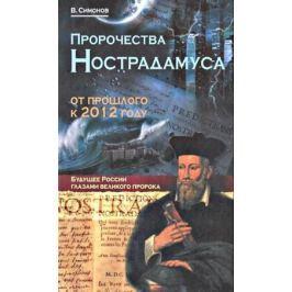Симонов В. Пророчества Нострадамуса От прошлого к будущему