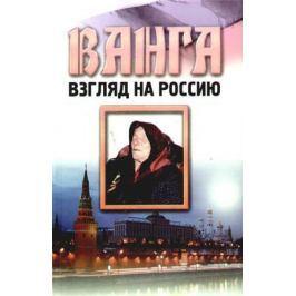 Орлова Л. (сост.) Ванга Взгляд на Россию