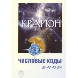 Семенова Л., Венгерская Л. Крайон Числовые коды