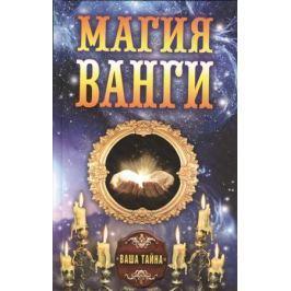 Бергман А. (сост.) Магия Ванги