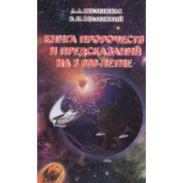 Вселенская Л., Вселенский Е. Книга пророчеств и предсказаний на 3 000-летие
