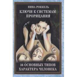 Роккель Н., Роккель В. Ключи к системам прорицания. 36 типов характера человека