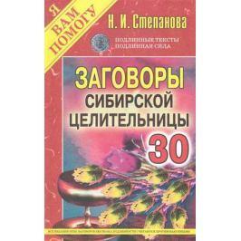 Степанова Н. Заговоры 30 сибирской целительницы