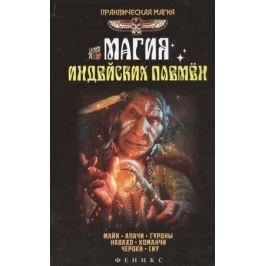 Дикмар Я. Магия индейских племен. Майя, апачи, Гуроны, навахо, команчи, чероки, сиу